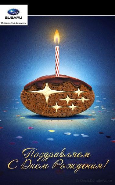 Субару поздравления с днем рождения