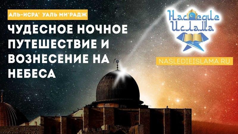 Аль-Исра` уаль Ми'радж: Чудесное ночное путешествие и вознесение на небеса