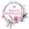 Цветы от Миродаль