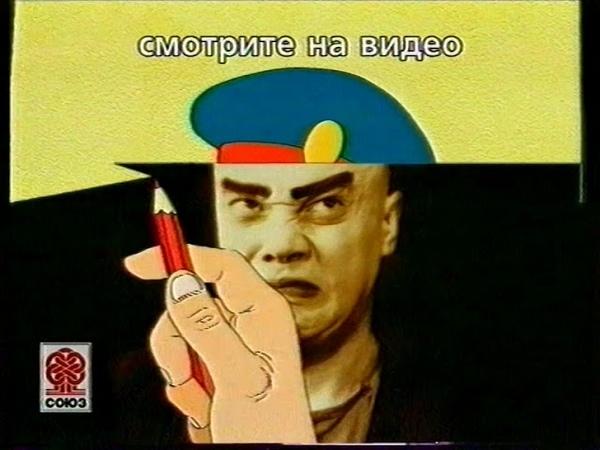 Реклама VHS Чек СОЮЗ ВИДЕО 2000