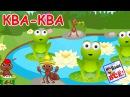 КВА КВА Лесная мульт песенка видео для детей Наше ВСЁ