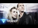 Доктор Кто / Doctor Who – Русский трейлер.