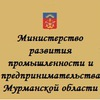 Минпром Мурманской области