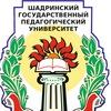 Шадринский педагогический университет (ШГПУ)