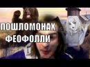 Если бы Нейромонах Феофан спел Пошлую Молли | Супермаркет cover пародия