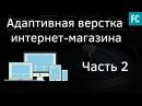 Создание интернет-магазина 2 Меню, главный слайдер. Адаптивная верстка сайта.