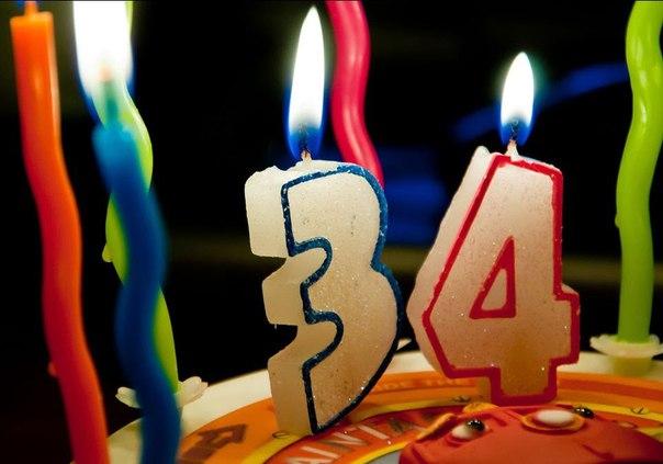 Картинки день рождения мужчине 34 года