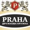 "Ресторан ""PRAHA"" / ""Дружкова кружка"""