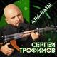 Сергей Трофимов - Кем мы были для Родины