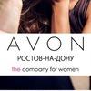 AVON Ростов-на-Дону