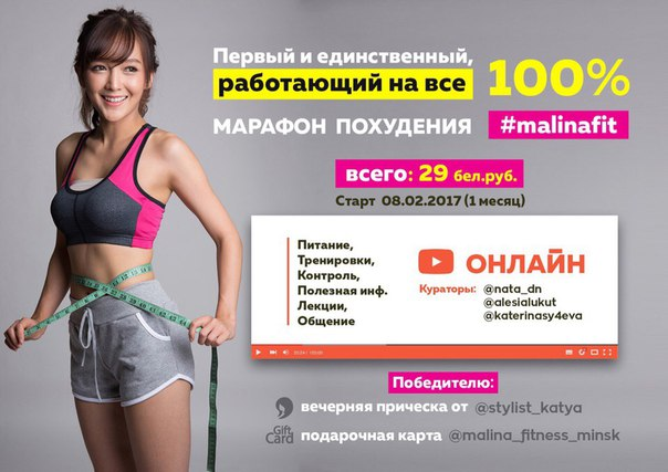 Сайт похудения онлайн