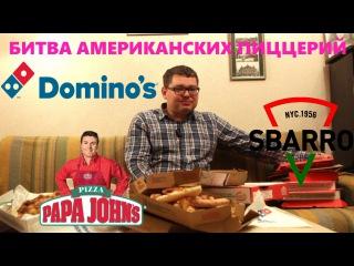 . Битва американских доставок пиццы (Минск)