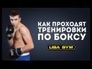 LIGA GYM. Как проходят тренировки по боксу в LIGA GYM