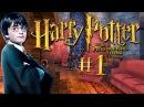 Гарри Поттер и Философский Камень - Прохождение 1