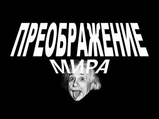 Кинокомпания ГЕРОИ представляет: художественный фильм ПРЕОБРАЖЕНИЕ МИРА (2016)