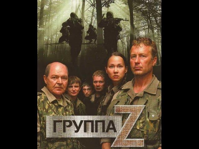 Группа ZETA (Фильм 2, серия 8) (2009) фильм