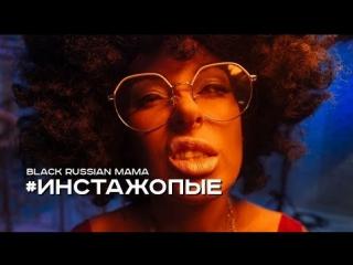 Премьера! black russian mama инстажопые ()