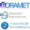 ФОРАМЕТ - прием и вывоз лома