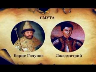 1 Как Романовы подменили Культуру (куло) на религию (крест). 17 фильм - Смута (HD)