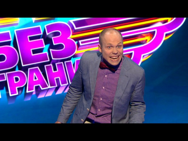 Comedy Баттл Без границ Переходник Янис Бругис 1 тур 19 04 2013
