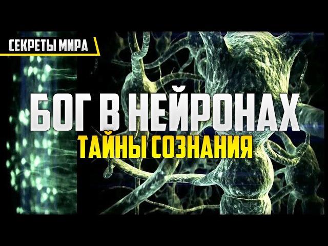 Лучший фильм про подсознание Тайны сознания Бог в нейронах Царь руси Имам махди 2019