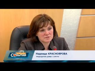 """8-е заседание Думы города Сургута (ТРК """"СИН"""")"""