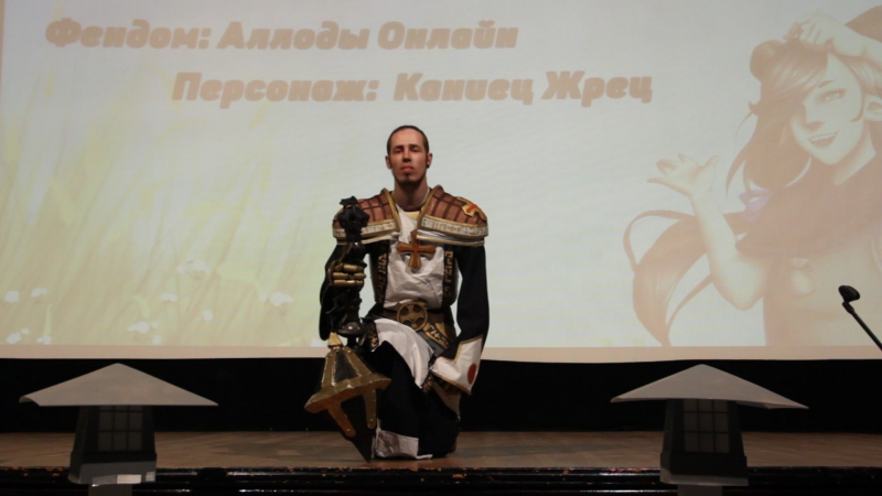 Defile Necroz Аллоды Онлайн Каниец Жрец