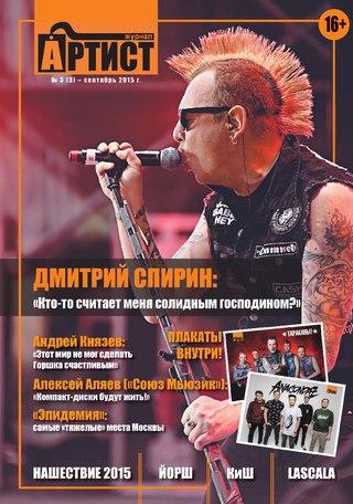 Журнал Артист - № 3 (3) 2015 г.