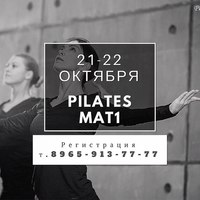 Pilates mat1 семинар