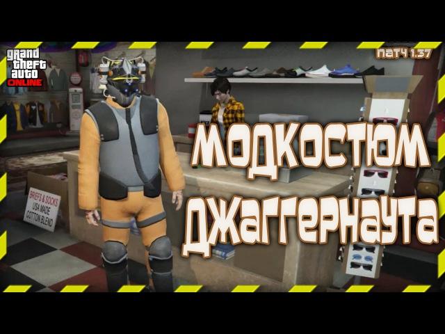 GTA Online на PS4, XB1 и ПК: Модкостюм Джаггернаута (Патч 1.37)