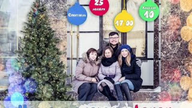 Рождественский спектакльМесто,что зовется Домом FullHD