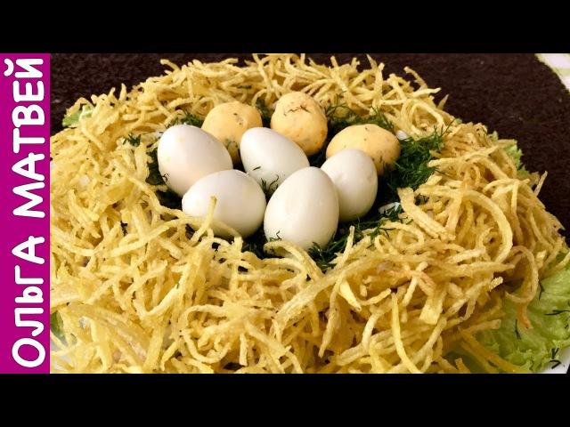 Салат Гнездо Глухаря Украшение Праздничного Стола Recipe Salad Capercaillie Nest Subtitles