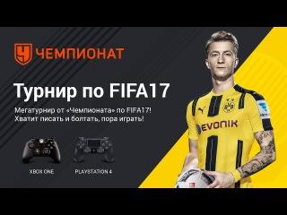 Турнир «Чемпионата» по FIFA17 | Сергей «Kefir» Никифоров