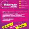 """Рекламное агентство """"Иваново-Принт"""""""