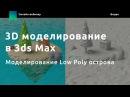 Уроки 3ds max. Low Poly моделирование (Knower School)