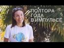 Отзыв с семинара в Абхазии Голтис и Goltis Academy