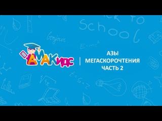 Амакидс - Азы Мегаскорочтения - часть 2