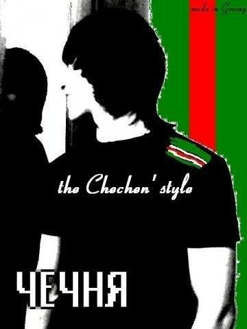Картинки с надписью я чеченец