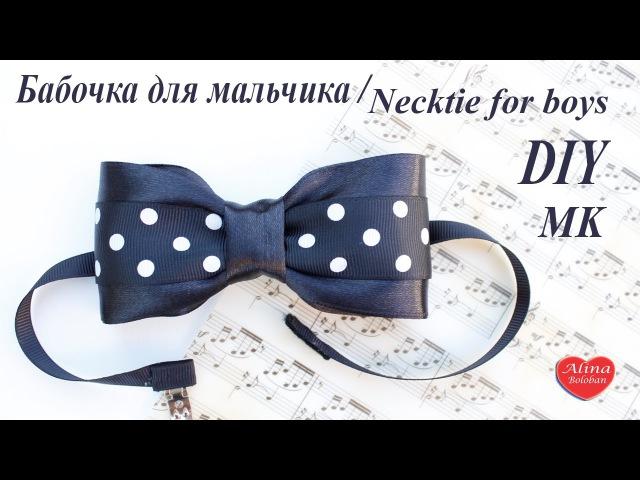 Бабочка для Мальчика на Праздник в Школу / Necktie for boys. DIY. How to