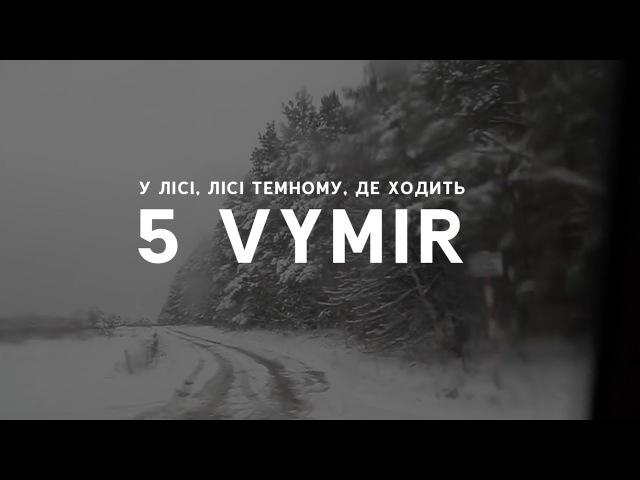 У лісі, лісі темному, де ходить 5 Vymir