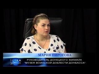 Я есть на Миротворце. Мария Пирогова, руководитель донецкого филиала музея Воинской доблести Донбасса (Санкт-Петербург). Точка зрения