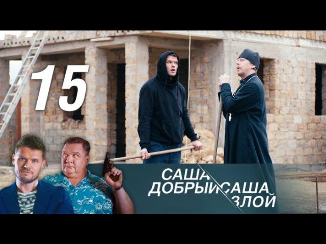 Саша добрый Саша злой Серия 15 2017 Детектив @ Русские сериалы