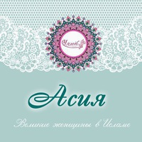 Amirova Asia