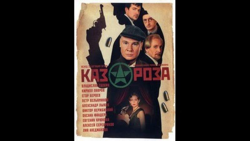 Казароза 2005 02 03 Исторический детектив