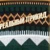 """Костюмерная 80-х - 90-х """"Реальный прикид"""""""