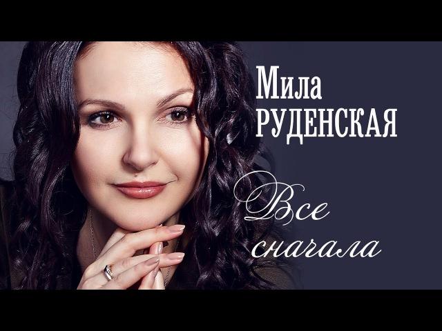 Мила Руденская - Все сначала