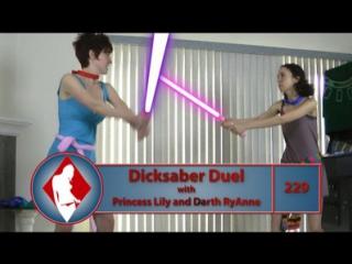 Дуэль на Членовых Мечах с Принцессой Лили и Дарт РайАнн (HD-качество)