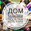 Дом культуры п. Усть-Кара