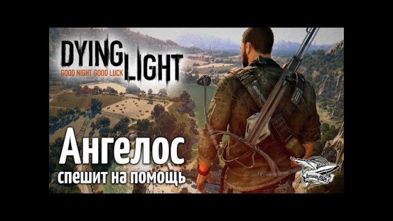 Стрим Dying Light Кооператив Ангелос спешит на помощь Часть 1