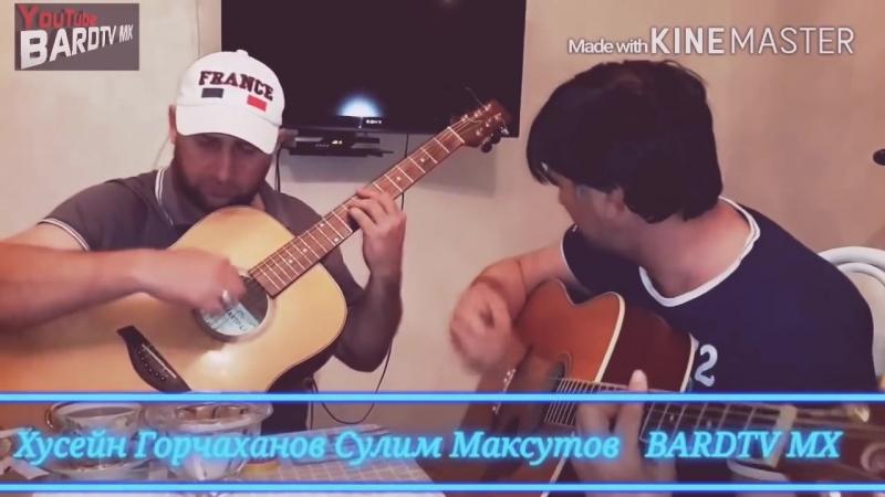 Сулим Максутов Хусейн Горчаханов ХРУСТАЛЬ И ШАМПАНСКОЕ 2016